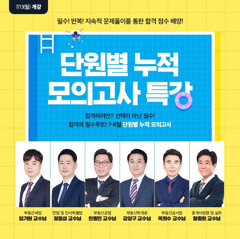 왕십리캠퍼스 단원별 누적 모의고사 특강