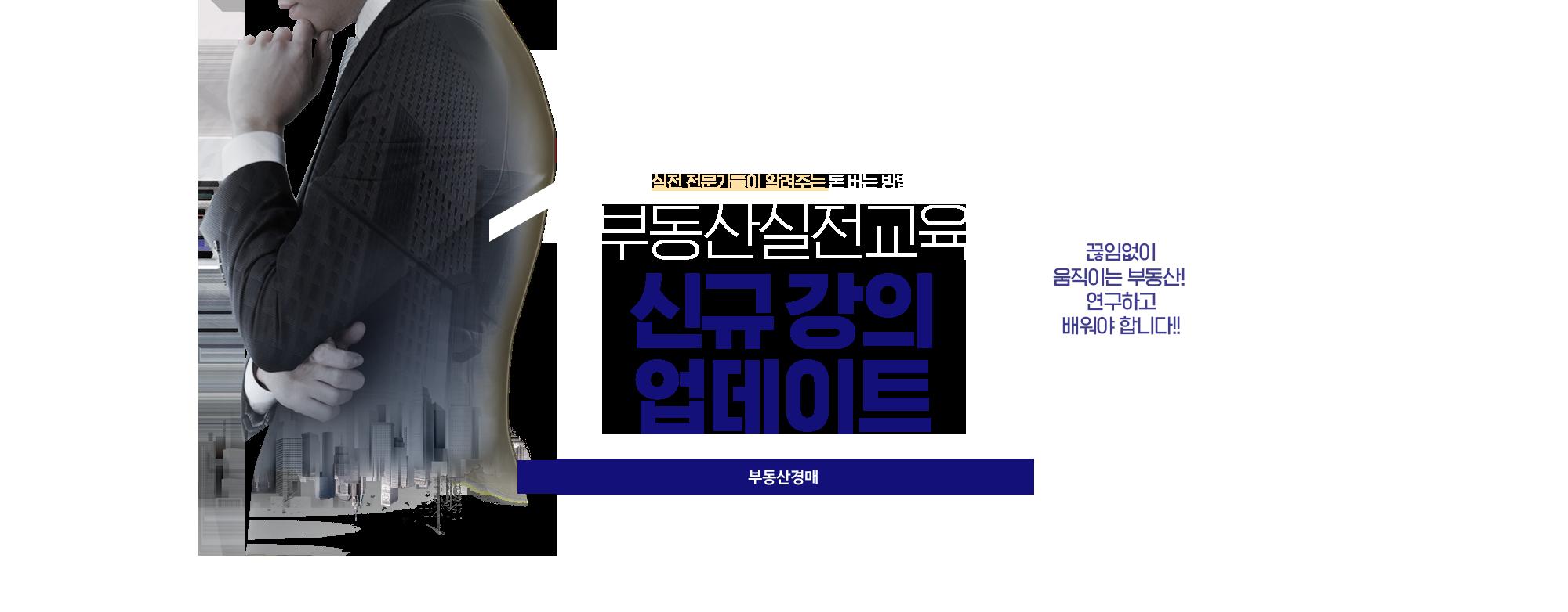 부동산실전교육 신규 강의 업데이트