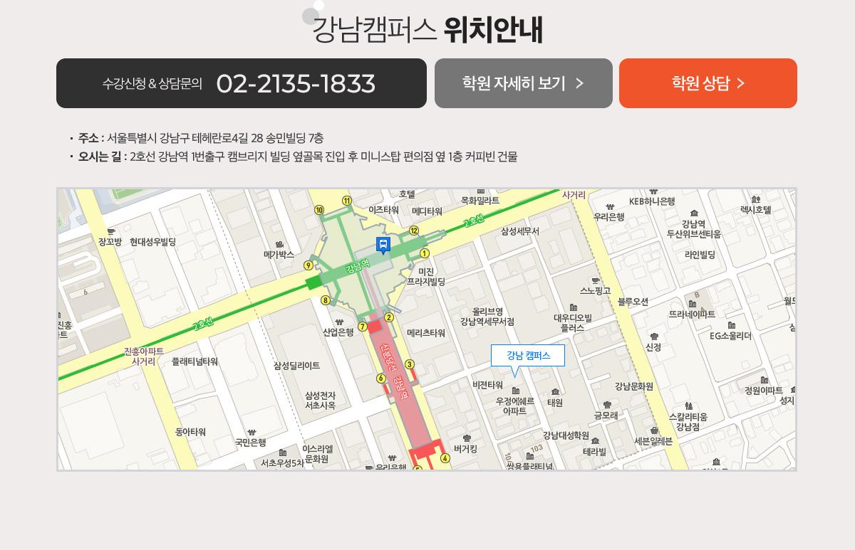 강남캠퍼스 위치안내