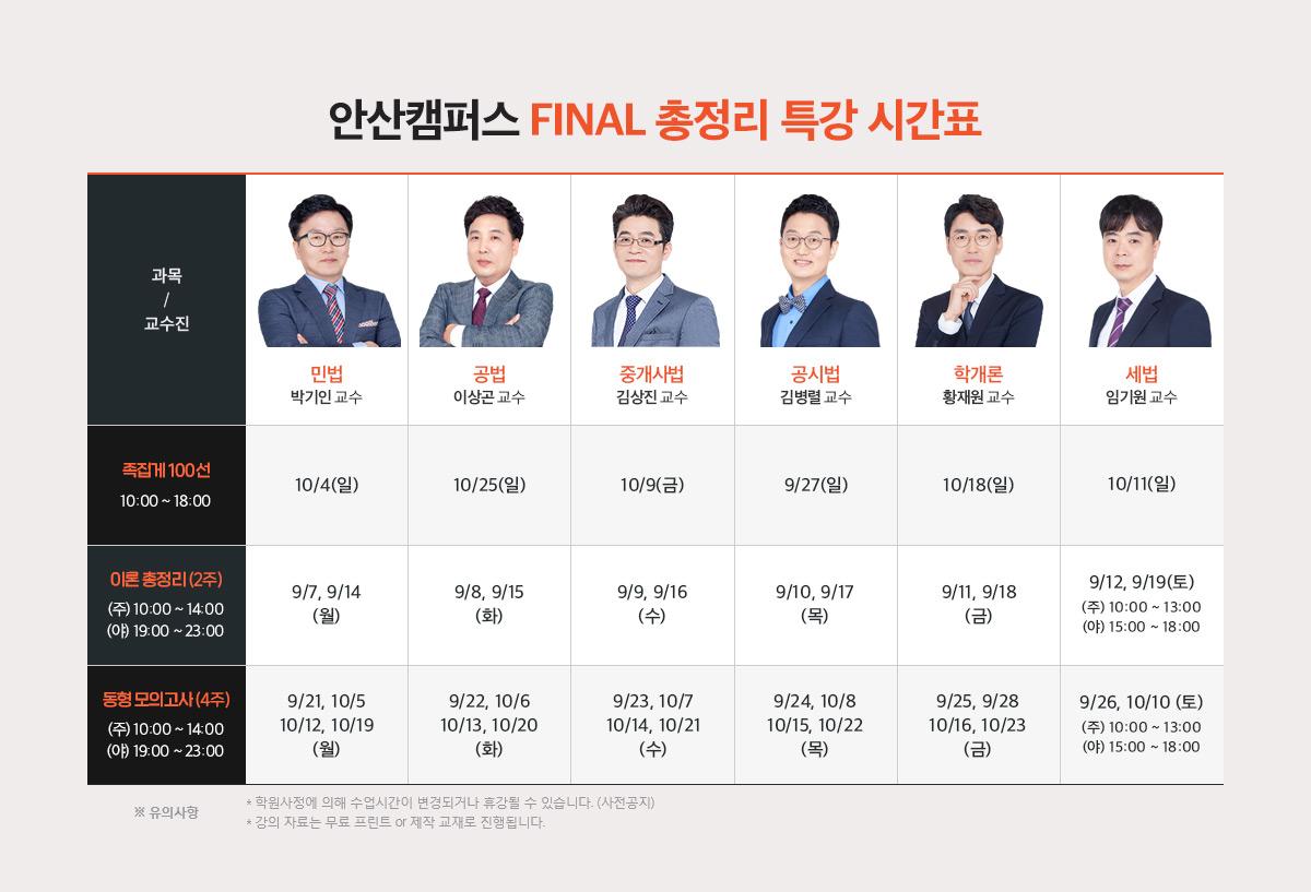 안산캠퍼스 Final 총정리 특강 시간표