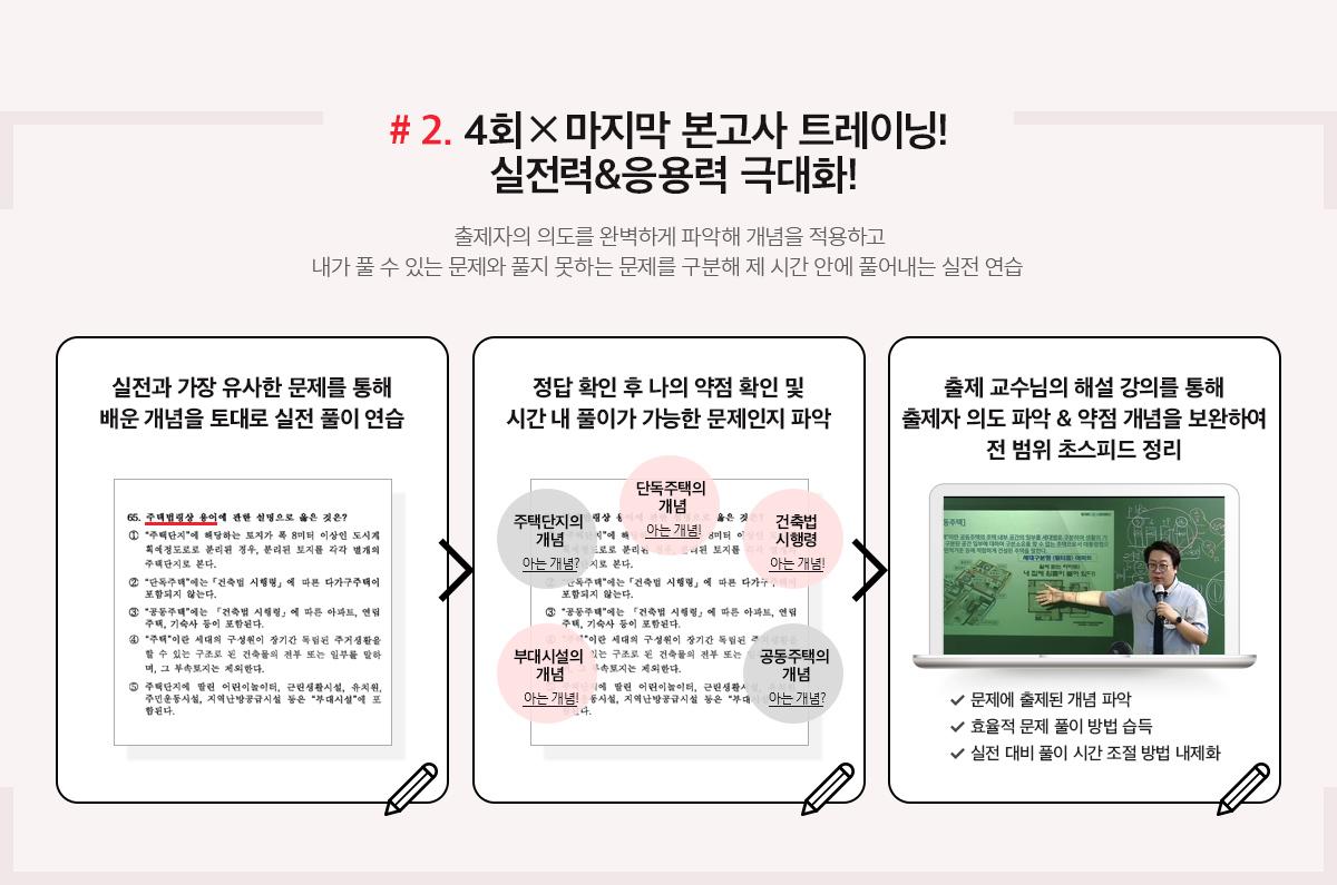 #2. 4회 X 마지막 본고사 트레이닝! 실전력&응용력 극대화!