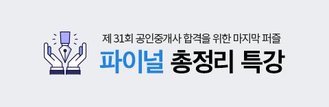 파이널 총정리