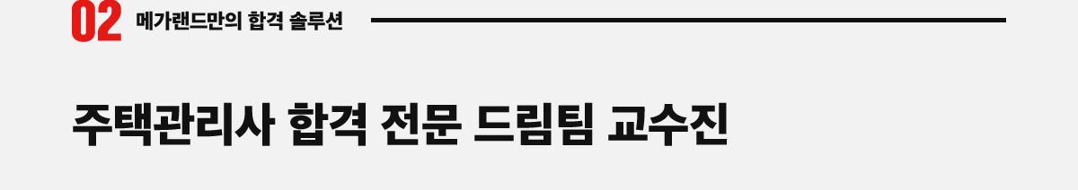 주택관리사 합격 전문 드림팀 교수진