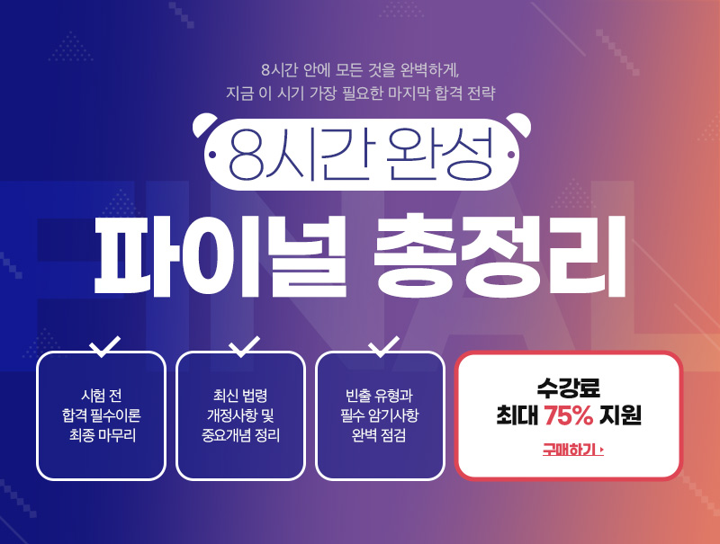 8시간 완성 파이널 총정리