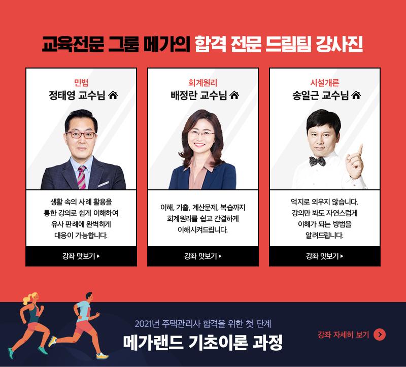 교육전문 그룹 메가의 합격 전문 드림팀 강사진