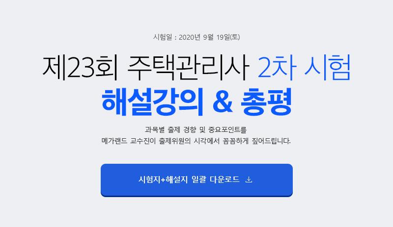 해설강의 & 총평