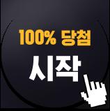 룰렛 돌리기 START!