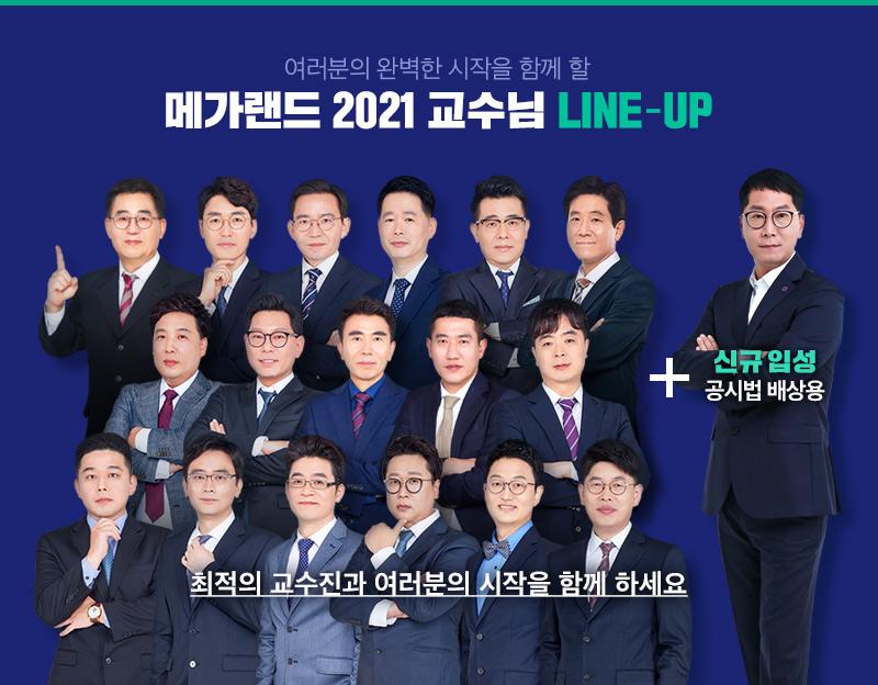 메가랜드 2021 교수님 LINE-UP