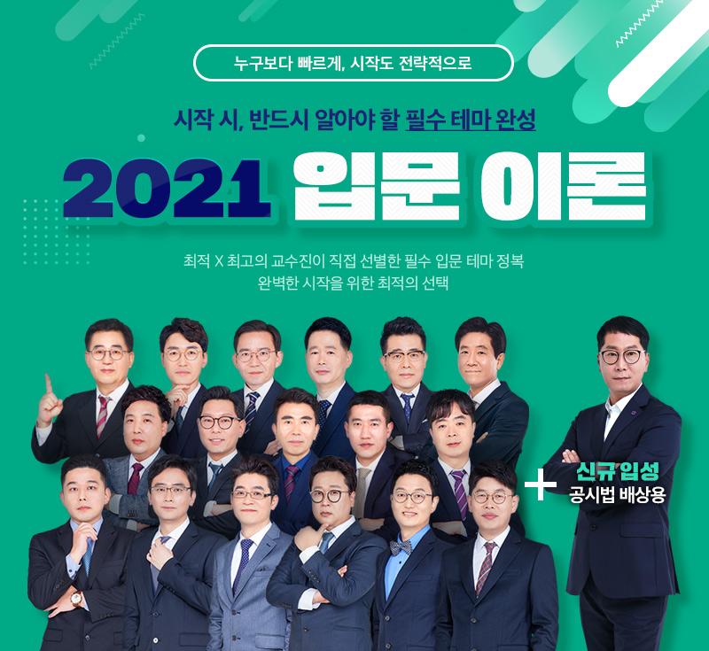 2021 입문 이론