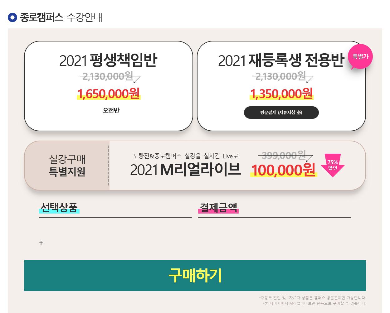 종로캠퍼스_평생책임반_수강안내