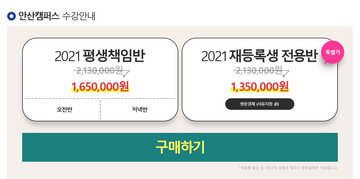 안산캠퍼스_평생책임반_수강안내