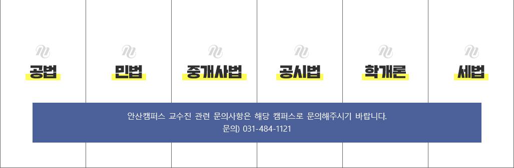안산캠퍼스 레이어
