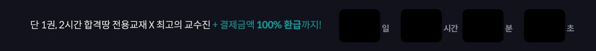단 1권, 2시간 합격땅 전용교재 X 최고의 교수진 + 결제금액 100% 환급까지!