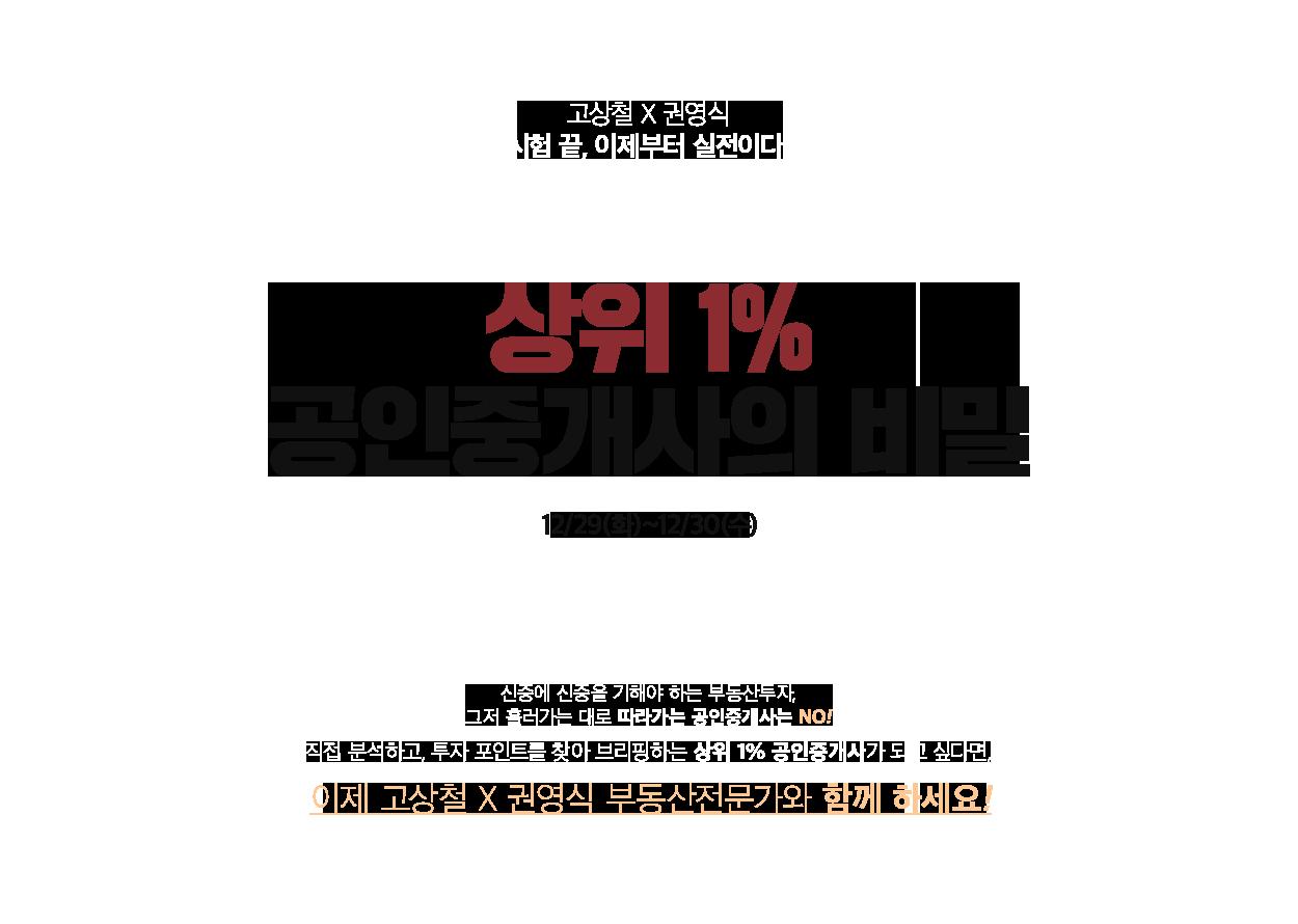 상위 1% 공인중개사의 비밀