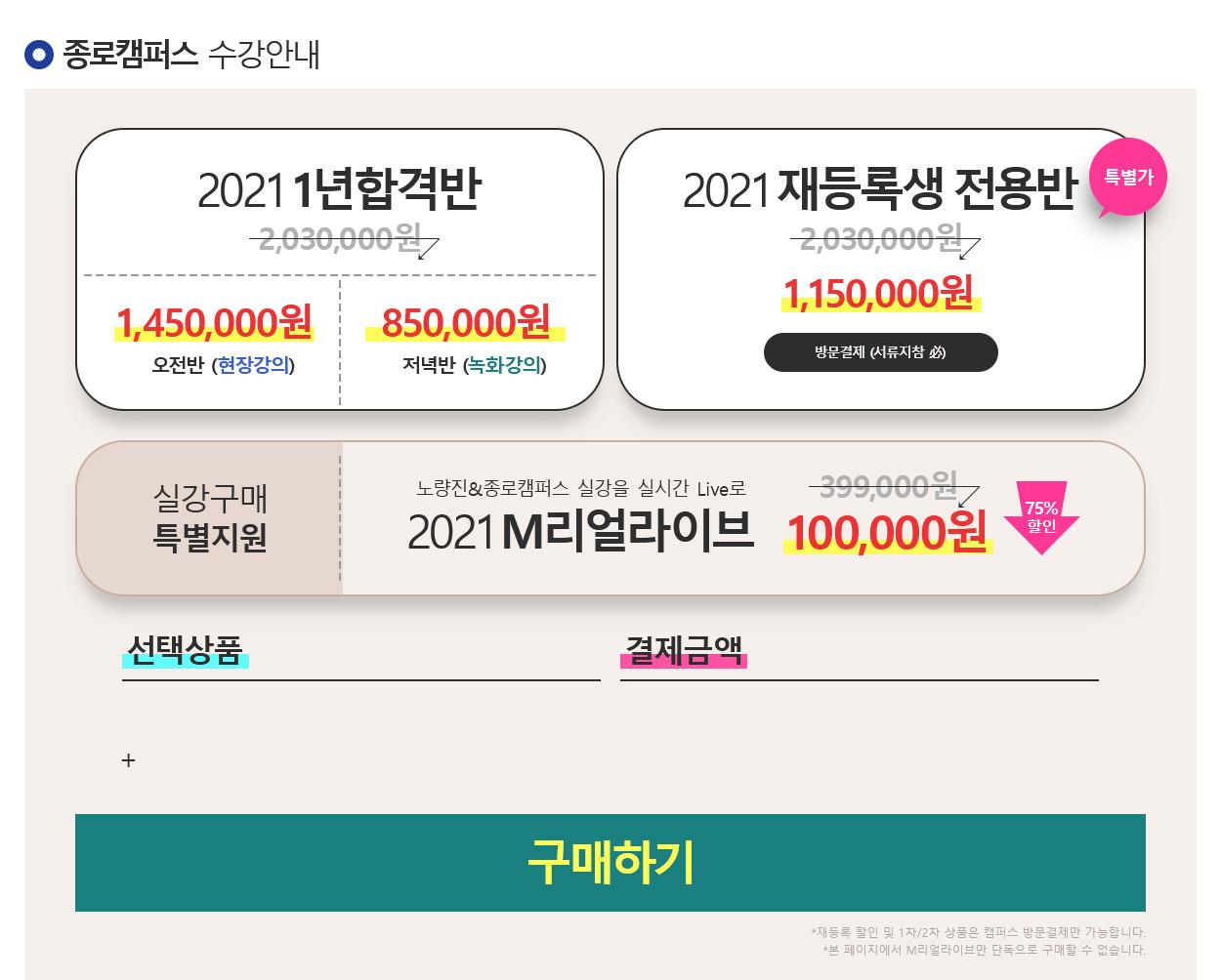 종로캠퍼스_1년합격반_수강안내
