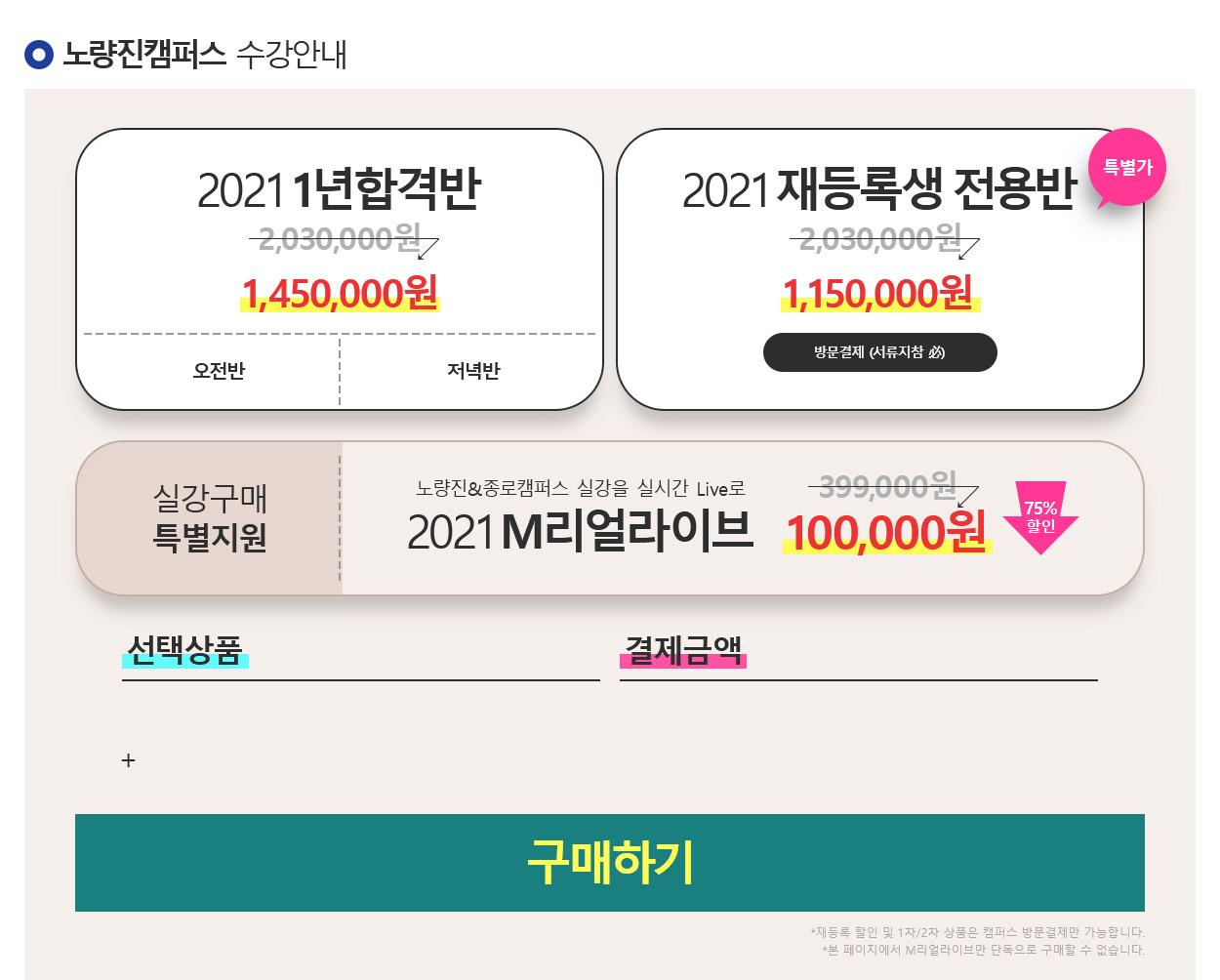 노량진캠퍼스_1년합격반_수강안내