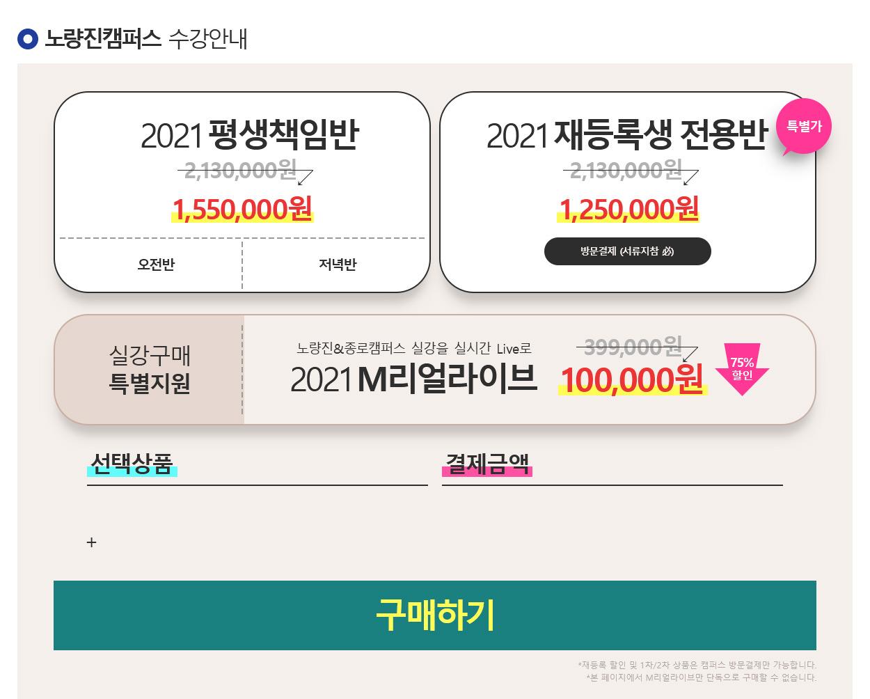 노량진캠퍼스_평생책임_수강안내