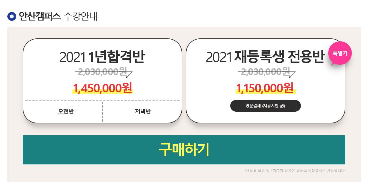 왕십리캠퍼스_1년합격_수강안내