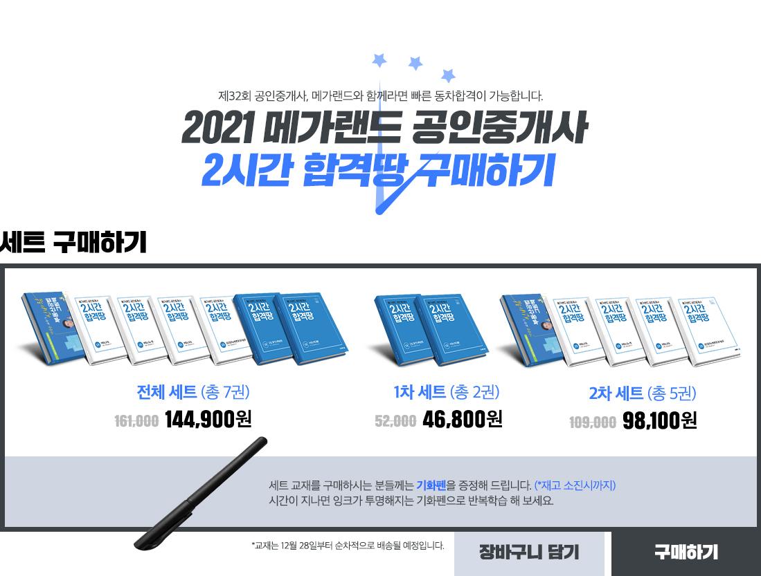 2021 메가랜드 공인중개사 2시간 합격땅 구매하기