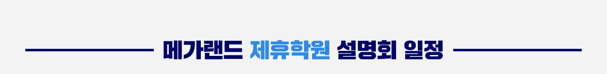 메가랜드 제휴학원 설명회 일정