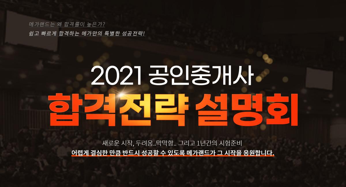 2021 공인중개사 합격전략 설명회