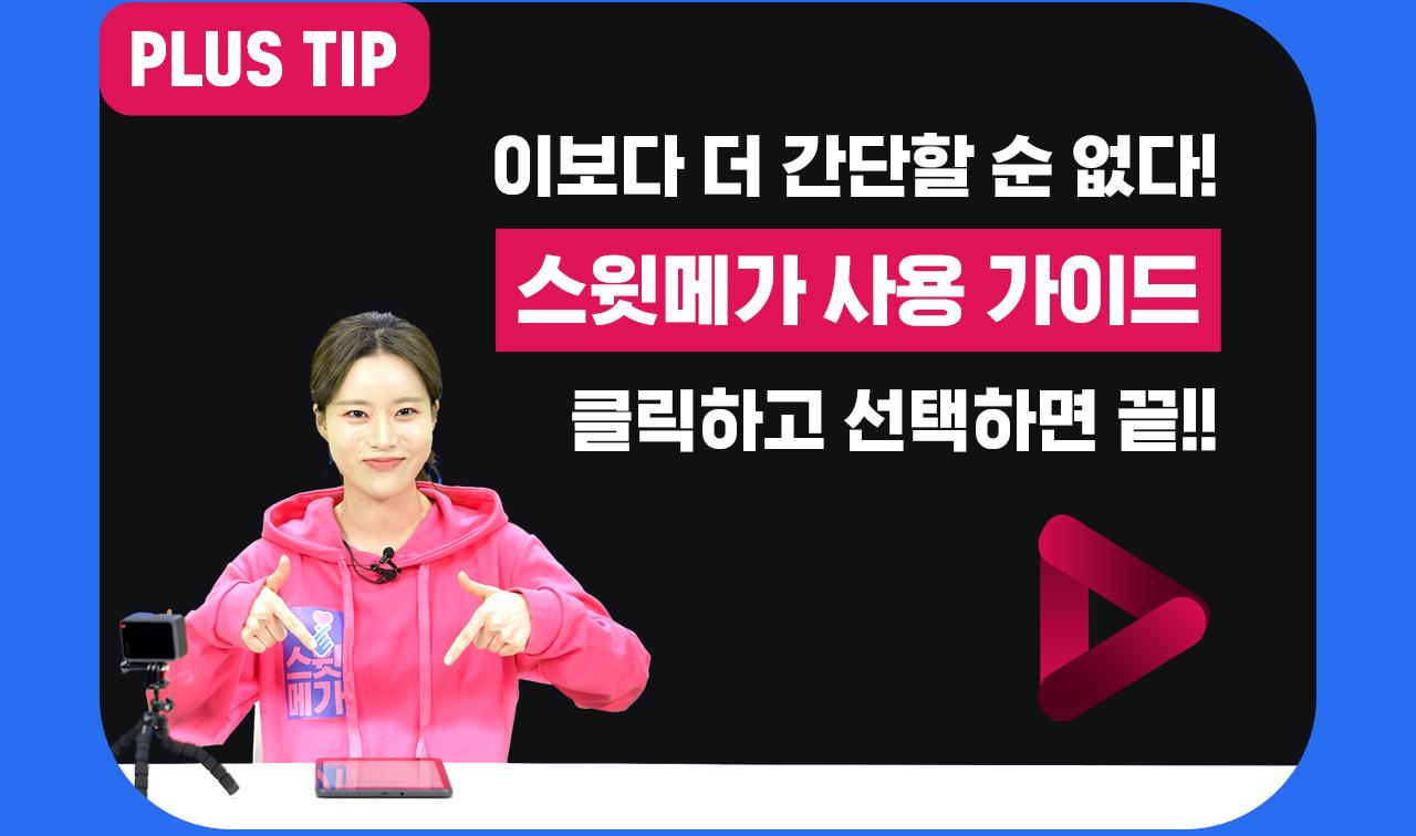 스윗메가 영상