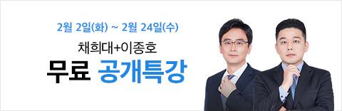 노량진 교수4인 무료특강