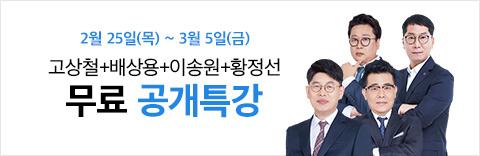 노량진 무료특강 3월5일까지