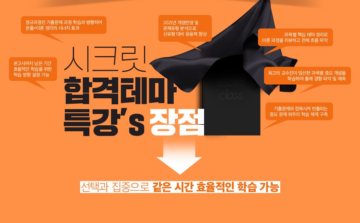 시크릿 합격테마 특강's 장점