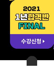 2021 1년합격반 FINAL 수강신청