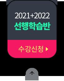 2021+2022선행학습반 수강신청