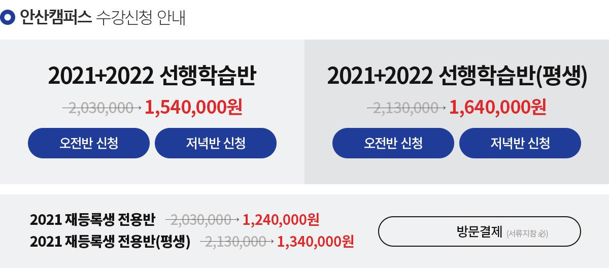 안산캠퍼스 수강신청 안내