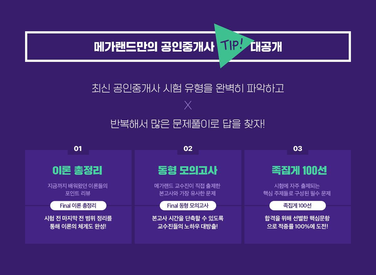 메가랜드만의 공인중개사 TIP! 대공개
