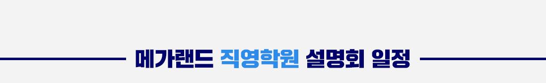 메가랜드 직영학원 설명회 일정