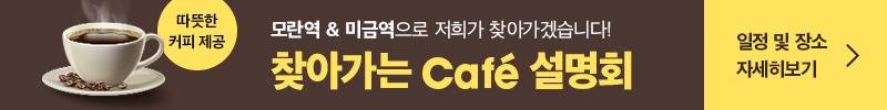 찾아가는 카페 설명회(1월)