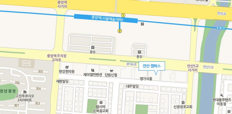 안산캠퍼스