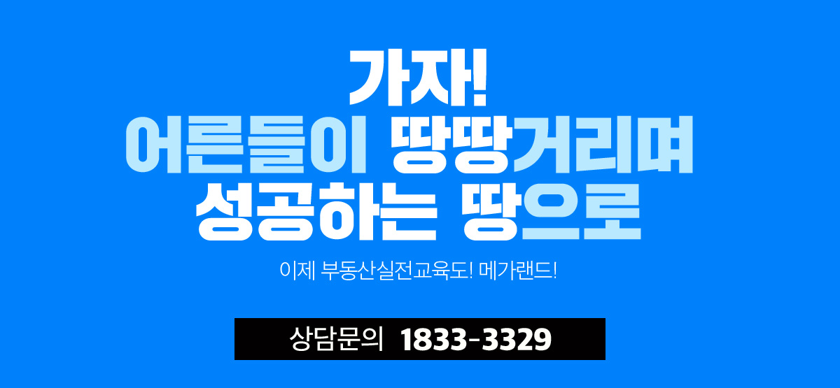 가자! 어른들이 땅땅거리며 성공하는 땅으로. 상담문의 1833-3329