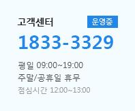 고객센터 운영중